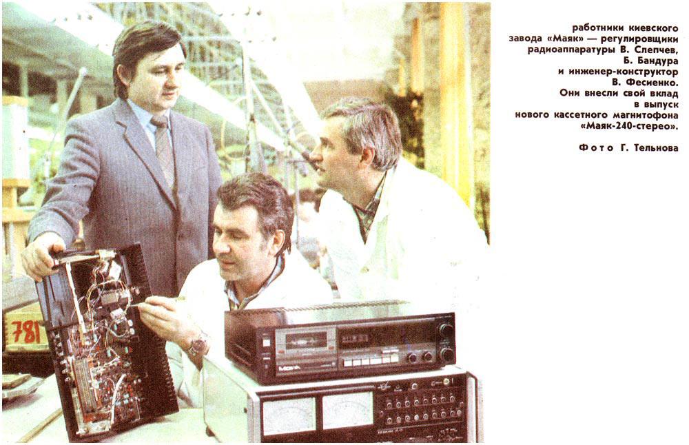 """Магнитофон - """"Маяк-240С"""" в"""