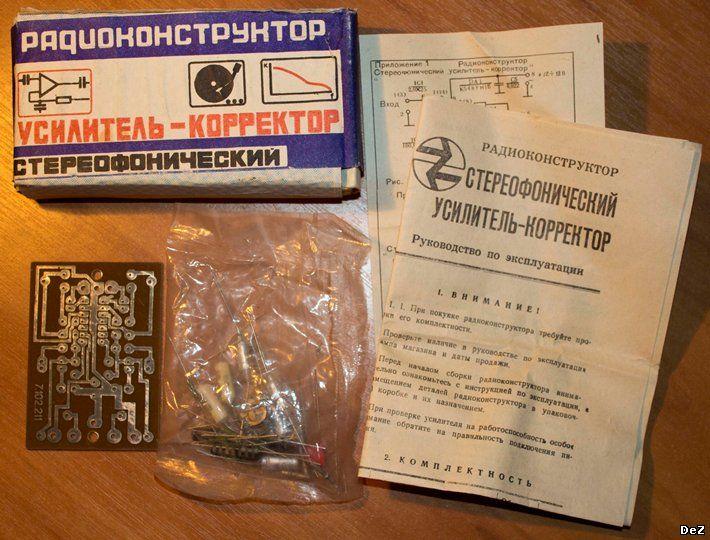 Справочник по отечественной ламповой радиоаппаратуре
