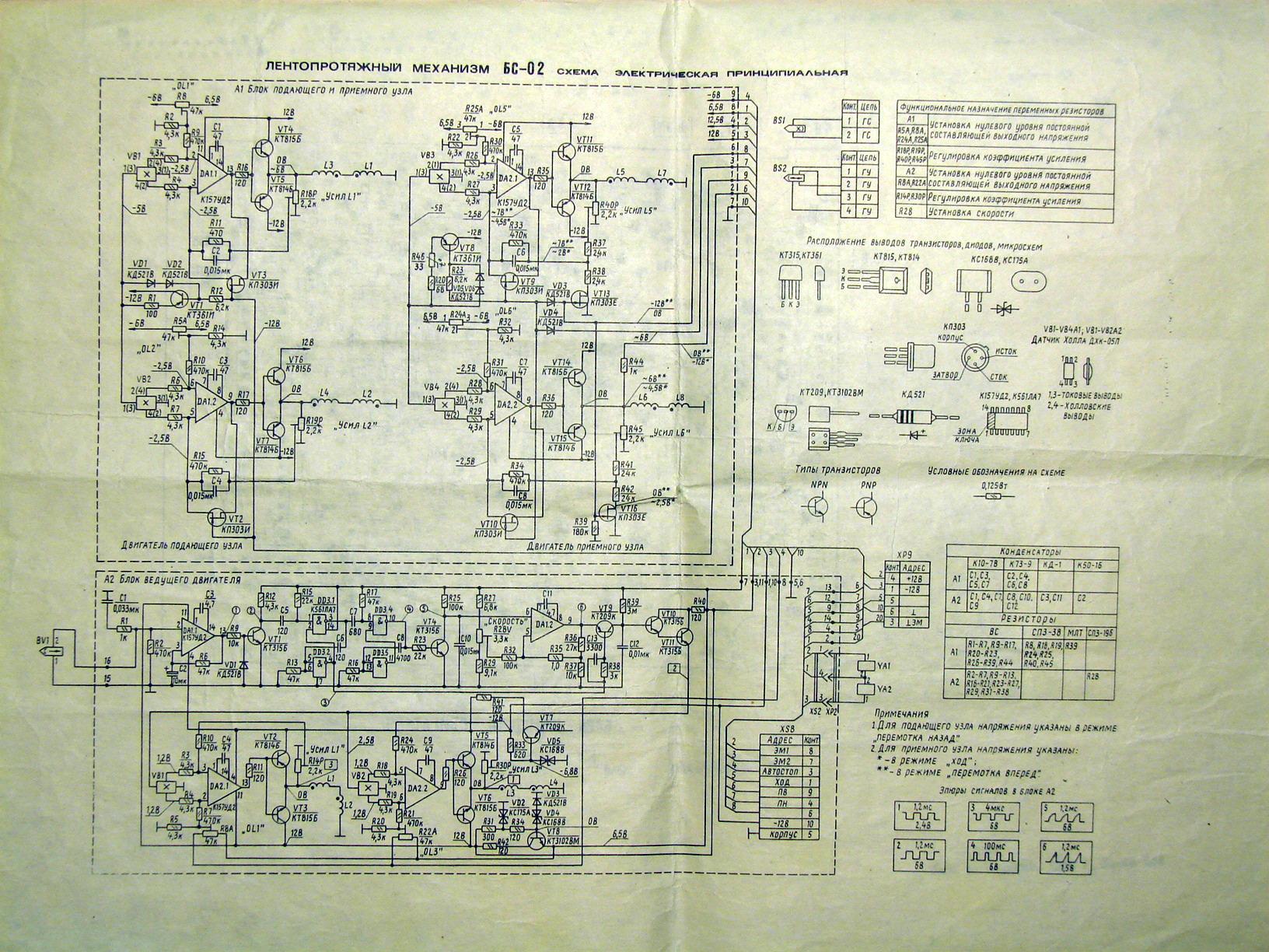Альбом схем электроника-004